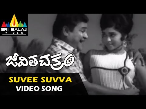 Suvee Suvva Video Song - Jeevitha Chakram (ntr, Vanisri, Sharada) video