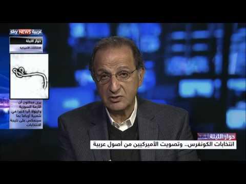 انتخابات الكونغرس وتصويت الأميركيين العرب