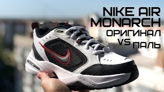 NIKE AIR MONARCH || ПАЛЬ ПРОТИВ ОРИГИНАЛА || ПОДДЕЛКА ИЛИ ОРИГА || 415445-101