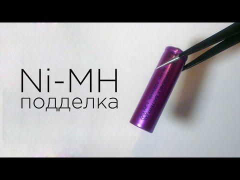 Химия из поддельного Ni-MH аккумулятора