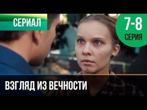 ▶️ Взгляд из вечности 7 и 8 серия - Мелодрама   Фильмы и сериалы - Русские мелодрамы
