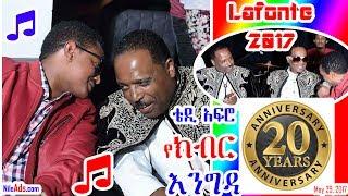 ላፎንቴ 20ኛ ዓመት Ethiopian Lafonte 2017 20th Anniversary