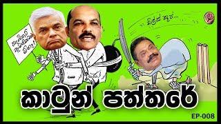 Sinhala Newspaper Cartoons (EP 008)   Sri Lankan Newspaper Cartoons