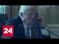 Телефонный разговор лидеров России и США. Подробности
