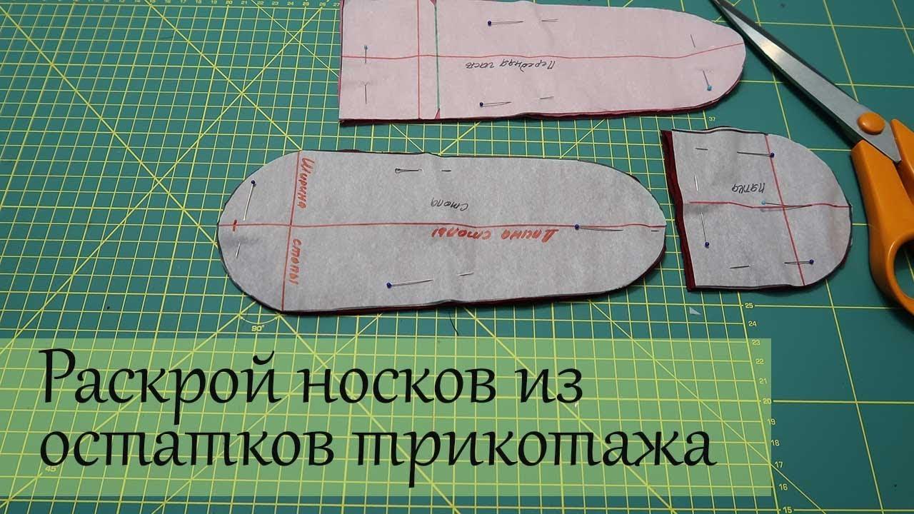 Сшить носки из старого трикотажа 81