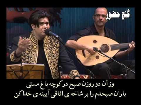 Salar Aghili Concert Gol e Sorkh Sobh