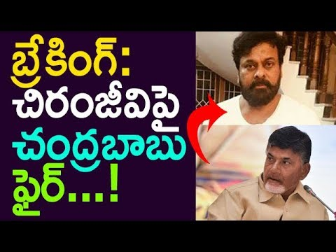 Breaking: Chandrababu Fired On Chiranjeevi !!!  || Taja30