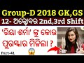 12 October 2nd & 3rd Shift Group D 2018 Questions Odia ! P-41 ! Group D 2018 Odia Questions !! thumbnail