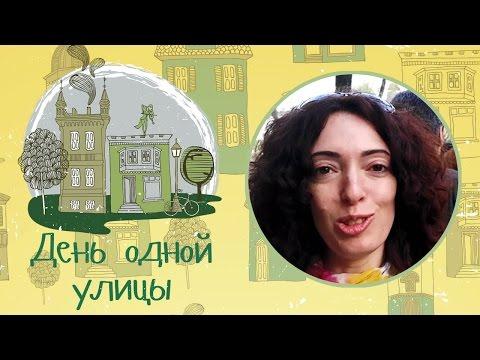 Тетяна Ландесман про ІІІ День однієї вулиці