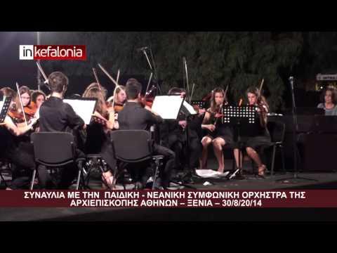Η Παιδική / Νεανική Συμφωνική Ορχήστρα της Αρχιεπισκοπής Αθηνών στην Κεφαλονιά