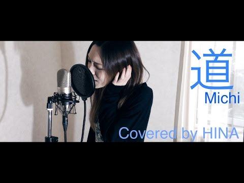道 - Covered By HINA  [UtadaHikaru - Fantomeより]