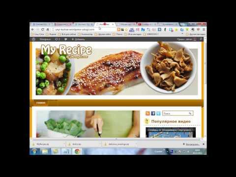 Как сделать сайт своими руками. Wordpress.