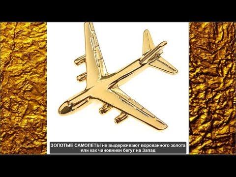 Золотые самолеты не выдерживают ворованного золота