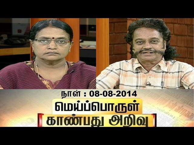 Meiporul Kaanbathu Arivu (08/08/2014) : Thanthi TV