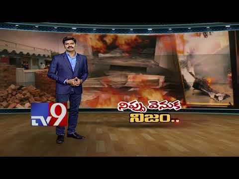 Spontaneous fires in Anantapur homes : TV9 exposes superstition