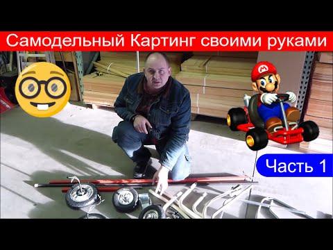 Как Сделать Электрический Картинг 36 вольт 700 ватт (часть 1) Go Kart
