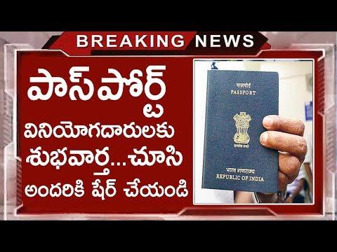 Good News For Passport Seekers | Indian Passport New Verification Process (2018) | Tollywood Nagar