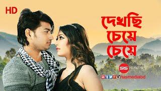 Download Dekchi Cheye Cheye - MISSED CALL (2017) | Hridoy Khan | Bappy | Video Song | SIS Media 3Gp Mp4
