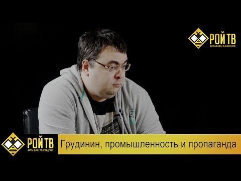 Грудинин, промышленность и пропаганда / В.Яковлев, «Кубаньжелдормаш» /