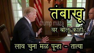 Donald Trump On - तंबाखू    Marathi Dubbed    Trump Maza