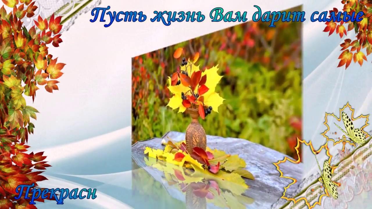 Поздравление рожденным осенью с днем рождения 86