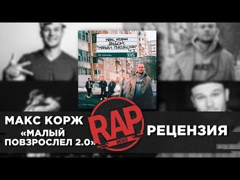 Макс Корж Малый повзрослел 2.0 | Рецензия 9 #RapNews