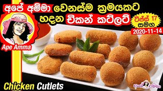 Chicken cutlet 3 ways by Apé Amma