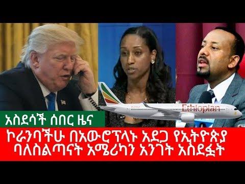 Ethiopia    አስደሳች ሰበር ዜና - ኮራንባችሁ በአውሮፕላኑ አደጋ የኢትዮጵያ ባለስልጣናት አሜሪካን አንገት አስደፏት thumbnail