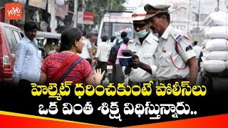 Traffic Police Take Serious Decision for Two Wheeler with Out Helmet Drive on Road