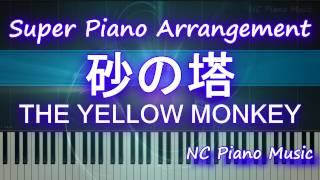 【超絶ピアノ】  砂の塔 THE YELLOW MONKEY(ドラマ「砂の塔~知りすぎた隣人」主題歌)【フル full】