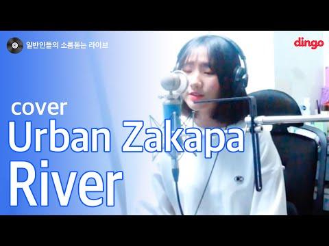 [일소라] 일반인 - River (어반자카파) cover