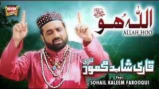 Qari Shahid Mehmoodi - Allah Hoo - New Kalaam 2018 - Heera Gold