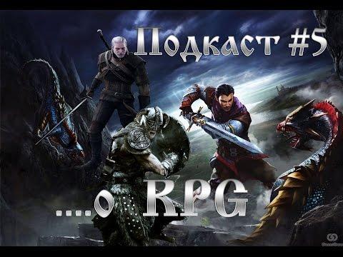 Подкаст #5 . Про жанр RPG и серию Risen