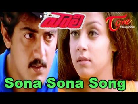 Vaali Movie Songs  Sona Sona Song  Ajith  Simran  Jyothika