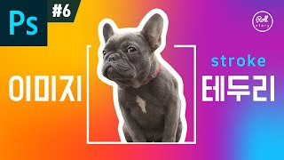 [ENG SUB] Photoshop Tutorial #6 - How to make image stroke