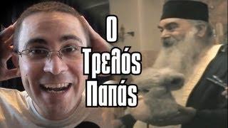 Ο Τρελός Παπάς (Βίντεο Αντιδράσεις #1)