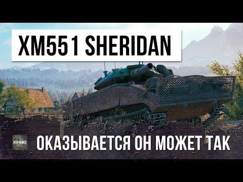 XM551 SHERIDAN - ОКАЗЫВАЕТСЯ ОН МОЖЕТ ТАК