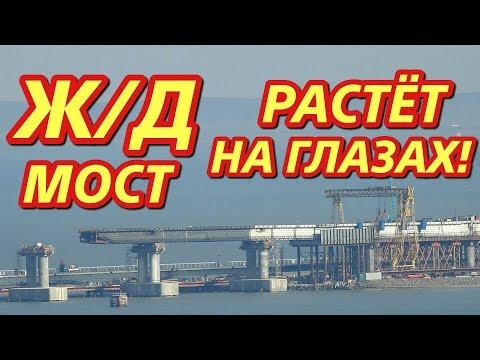 Крымский(март 2018)мост! Ж/Д опоры и пролёты растут на глазах! Темпы поражают! Смотрим!