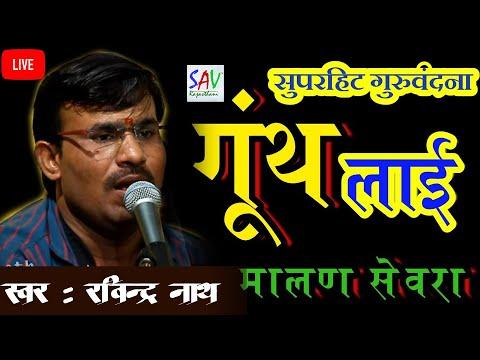 Guth Layira ||marwadi Desi Bhajan || Ravindra Nath Chowan video