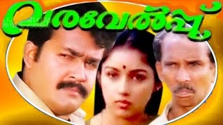 Puthiya Theerangal - Varavelpu : Malayalam Feature Film  : Mohanlal : Revathi : Thilakan
