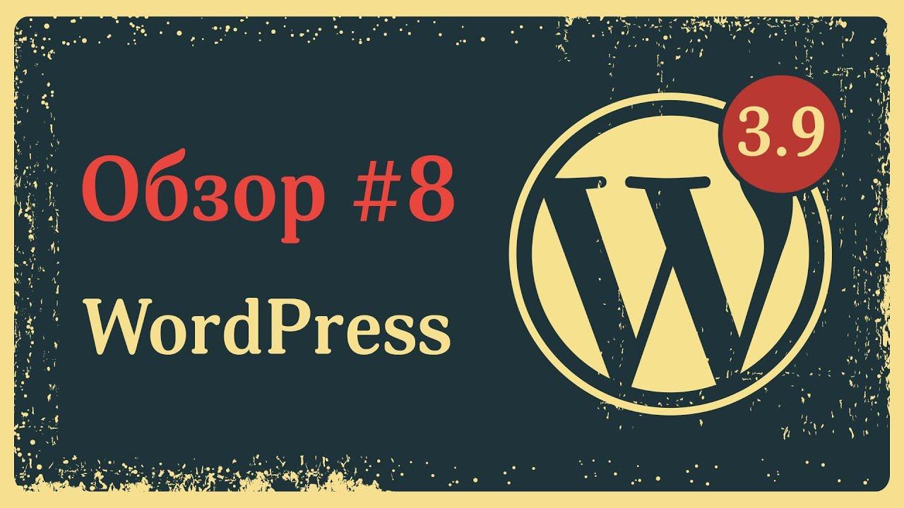 Интернет-магазин на WordPress-создание и настройка