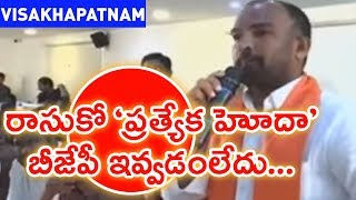 BJP will not give Special Status: BJP leader |  Mahaa News