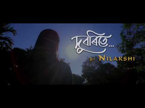 NEW ASSAMESE  SONG DUBORITE  BY NILAKSHI NEOG....1st LOOK #1