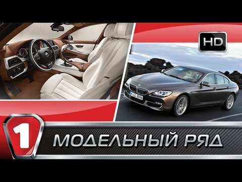 Тест BMW 640i Gran Coupe