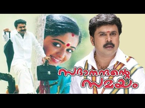 Sadanandante Samayam 2003 Full Malayalam Movie video