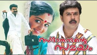 Watch Full Length Malayalam Movie Sadanandante Samayam (2003), directed by Akbar Jose, produced by Jaya Shankar, Naushad, Sabuddhin, written by J Pallassery,...