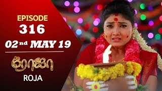 ROJA Serial | Episode 316 | 02nd May 2019 | Priyanka | SibbuSuryan | SunTV Serial | Saregama TVShows