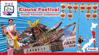 Kizuna Festival in Fukushima City 2019 مهرجان كيزونا (الترابط) في مدينة فوكوشيما