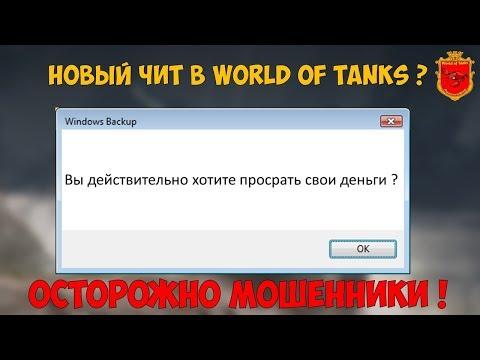 Внимание!!! НОВЫЙ ЧИТ В World of Tanks; Осторожно Мошенники!!!!