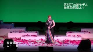 我妻葉奈子ステージ 第4回you遊モデル練馬歌謡祭より 人生一路 歌謡曲 演歌 カラオケ